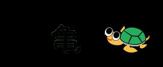 【ニュースリリースVol.6】大丈夫!!あなたの大切な人 防犯・防災 災害監視カメラ『見張り亀ら~』
