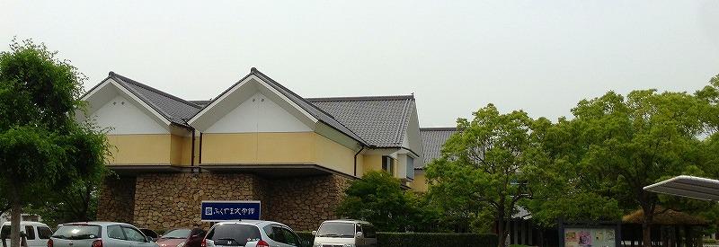 福山文学館納入事例