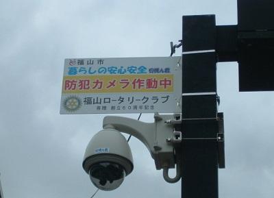 安視ん君設置事例-広島県福山市「ロータリークラブ」4台納入事例