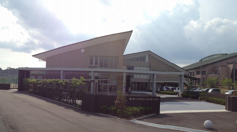 神石高原町立神石高原中学校納入事例