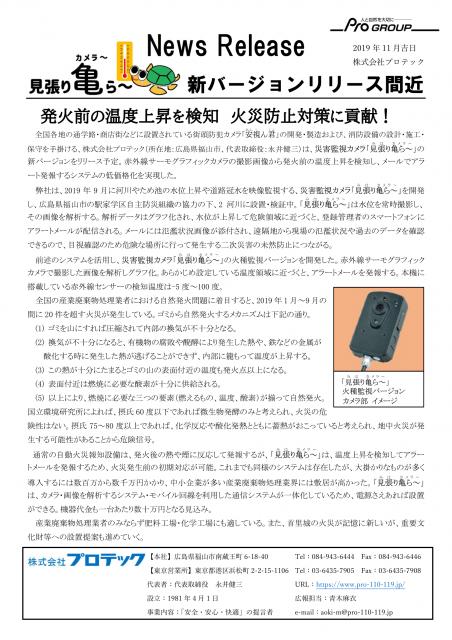 【ニュースリリースvol.8】