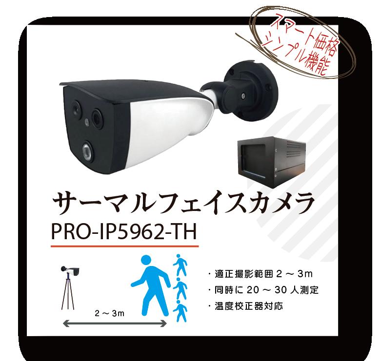 カメラ 金 サーマル 補助