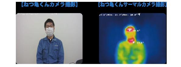 ねつ亀くんカメラ撮影画像・ねつ亀くんサーマルカメラ画像