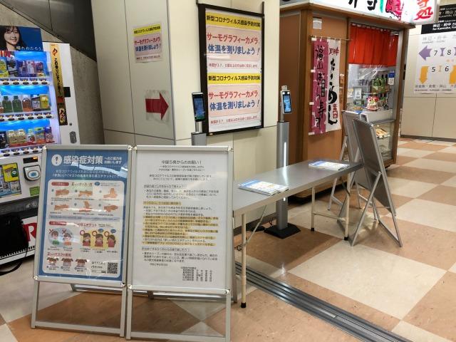 JR福山駅にAI顔認証体温測定装置(2種)を設置。
