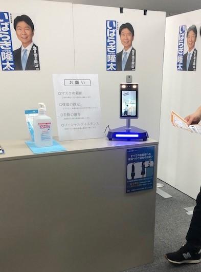 いばらぎ隆太事務所にAI顔認証体温測定装置(PRO-VCTFDT3)を設置しました