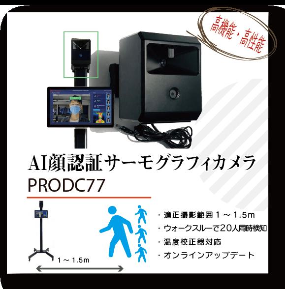 PRODC77
